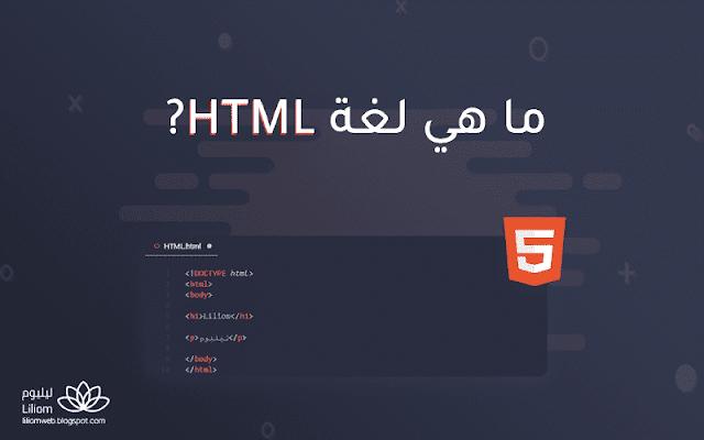 معنى لغة html ؟ شرح مفصل عن لغة html