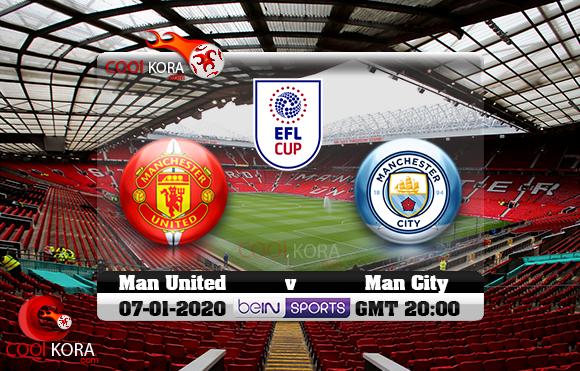 مشاهدة مباراة مانشستر يونايتد ومانشستر سيتي اليوم 7-1-2020 في كأس الرابطة الإنجليزية