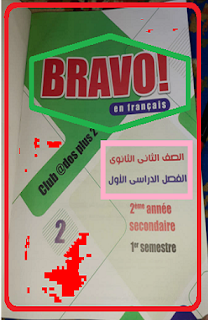 Bravo French language book for the second year of secondary school, second term