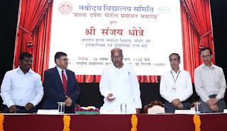 4- MoS Sanjay Dhotre launches Shala Darpan portal for Navodaya Vidyalaya Samiti