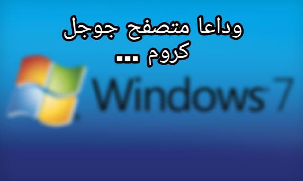 اعتبارًا من عام 2020 ، سيتوقف Google Chrome عن العمل على نظام Windows