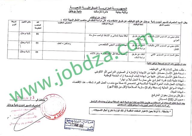 إعلان توظيف 05 مناصب في ولاية بجاية