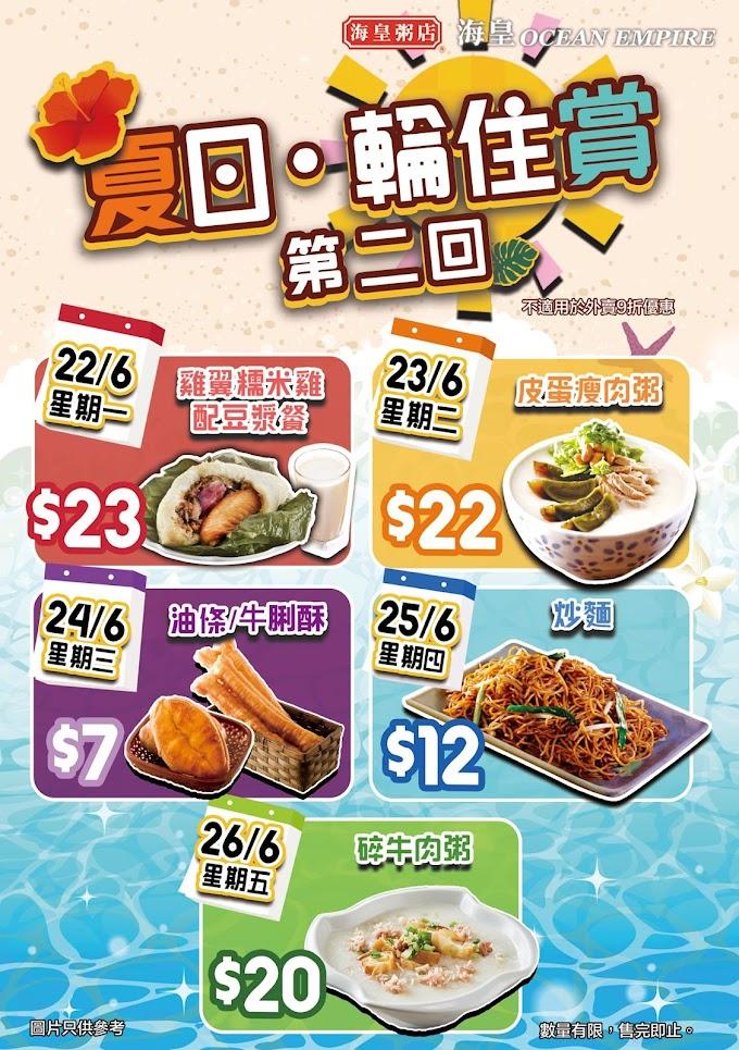 海皇粥店: 夏日輪住賞 第二回