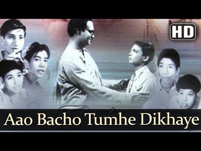 आओ बच्चों तुम्हें दिखाएं Aao Bachcho Tumhe Dikhaye - Bhajan Lyrics