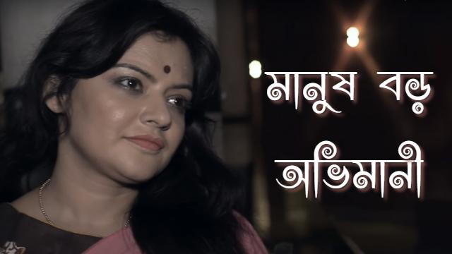 Manush Boro Ovimani Kobita by Munmun Mukherjee