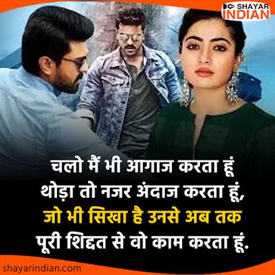 Nazar Andaz Karna Shayari, Status in Hindi - Shiddat Hindi Status