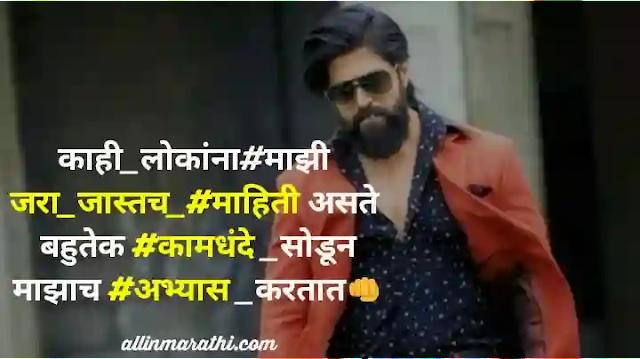 Marathi Attitude Status:खतरनाक 100+ Royal attitude status in marathi-Marathi Status for Boys👊