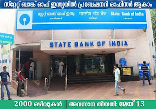 SBI Recruitment 2018-Probationary Officer Apply Now