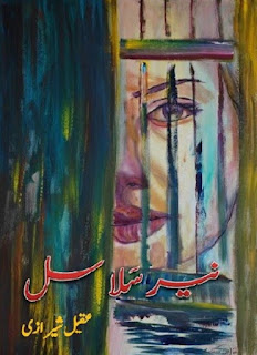 Neer Salasal Novel Episode 12 By Aqeel Sherazi