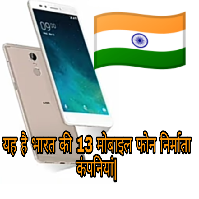 indian mobile manufacturing company list 2020