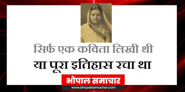 सुभद्रा कुमारी चौहान का जीवन कैसा था, क्या सिर्फ एक कविता ही लिखी थी | LIFE STORY OF SUBHADRA KUMARI CHAUHAN