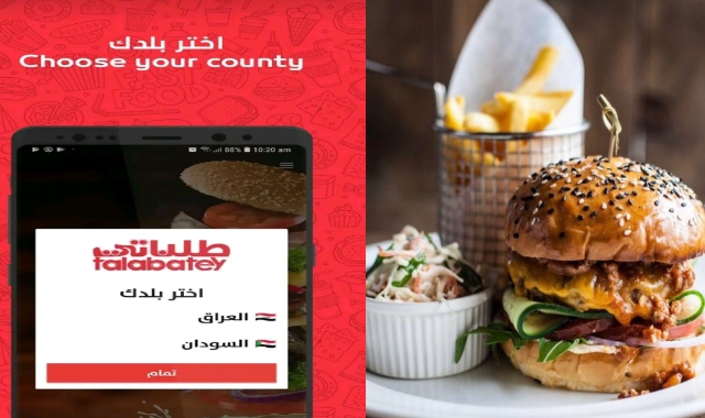 Download My Requests App | Meal delivery service to the home online