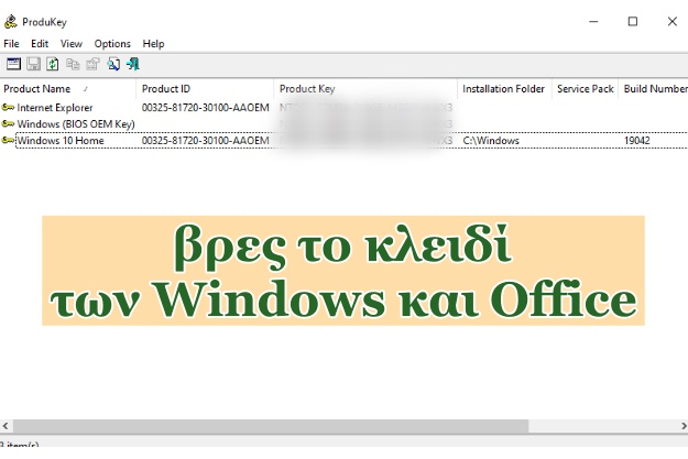 Βρες το χαμένο κλειδί ενεργοποίησης των Windows