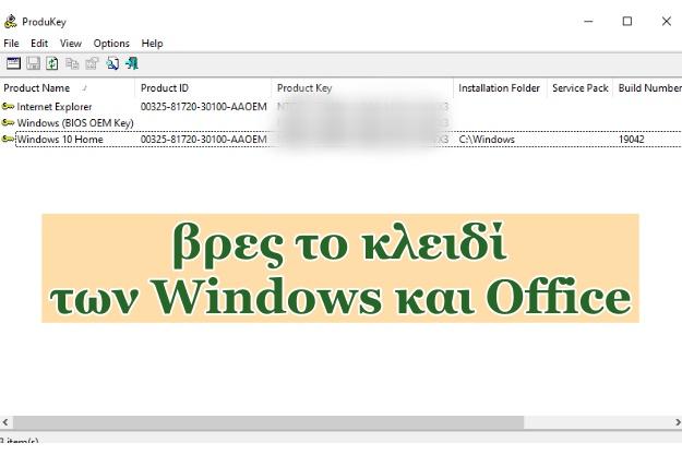 ProduKey - Βρες άμεσα το κλειδί ενεργοποίησης των Windows και MS-Office