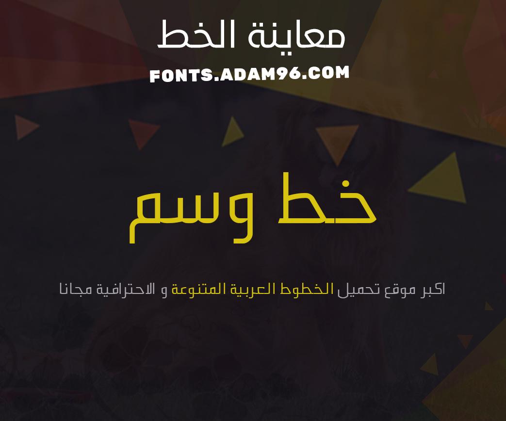 اجمل الخطوط العربية