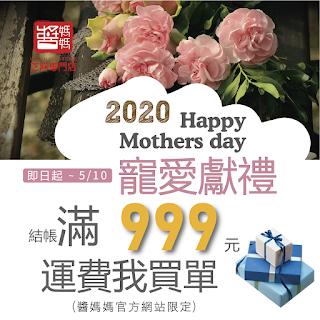 醬媽媽官方購物限定|2020母親節線上購物999元免運費~