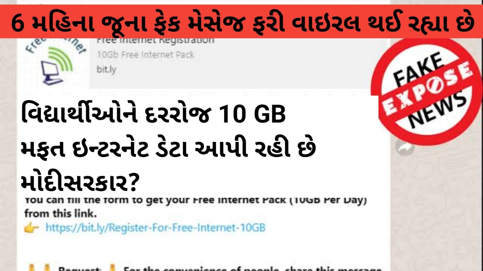Is Modi Government Giving 10 Gb Of Free Internet Data To Students Every Day 6 Month Old Fake Messages Are Going Viral Again