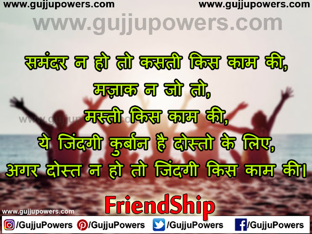friendship day shayari status