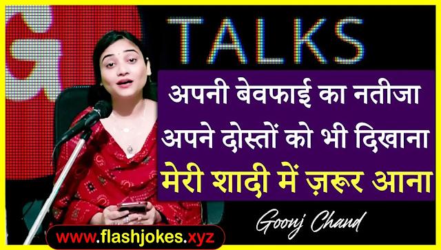 Meri Shadi Mein Zaroor Aana | Goonj Chand | Poetry