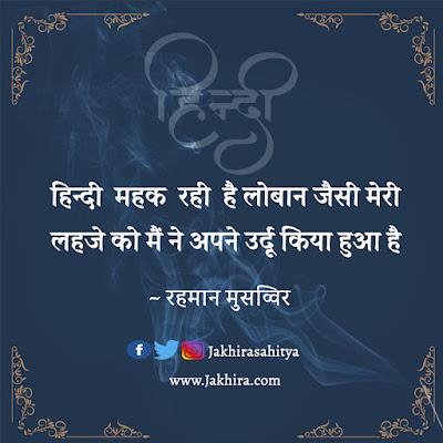 हिन्दी महक रही है लोबान जैसी मेरी लहजे को मैं ने अपने उर्दू किया हुआ है