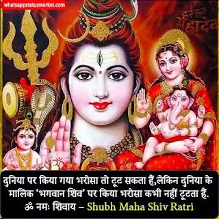 Mahashivratri whatsapp status images