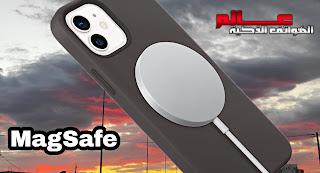 ما هي ميزة آبل ماج سيف MagSafe ما معنى ميزة MagSafe في آيفون iphone 12 ؟