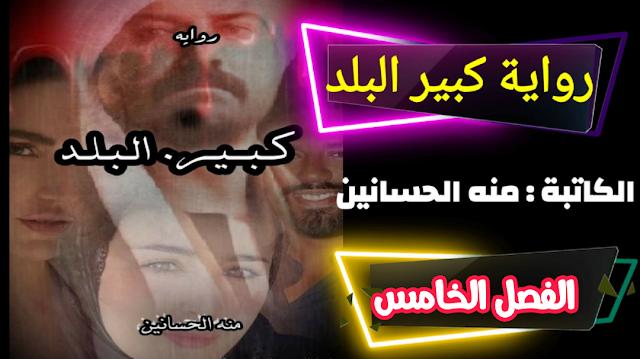 رواية كبير البلد للكاتبه منه الحسانين - الفصل الخامس