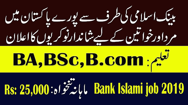 Bank Islami Jobs 2019 Multiple Vacancies | Online Registration