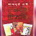 Satyabati Trilogy (সত্যবতী ট্রিলজি) by Ashapurna Devi । Bengali Book