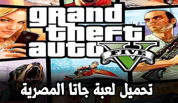 تحميل لعبة جاتا المصرية من ميديا فاير