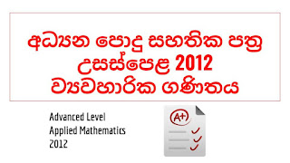 Advanced Level 2012 Applied Maths Past Paper