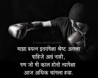 motivational quotes in marathi instagram pics photo download