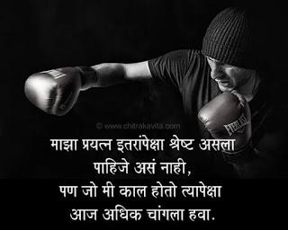 motivational quotes in marathi instagram pics photo download