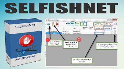 شرح برنامج سيلفش نت على ويندوز 10