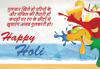 Happy Holi 2018 Images with Hindi Wishes