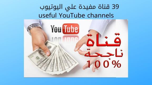 39 قناة مفيدة علي اليوتيوب   useful YouTube channels