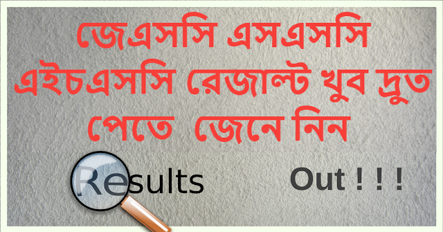 How To Get Your HSC SSC and JSC Result Very Fast? 1