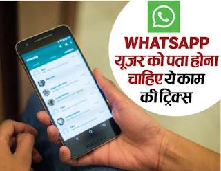 top-7-whatsapp-hidden-features