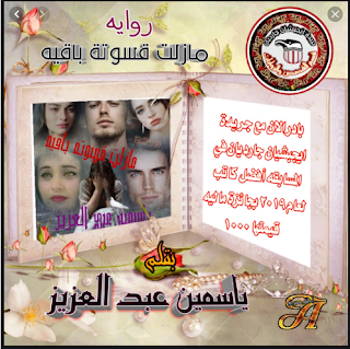 رواية مازالت قسوته باقية كاملة للتحميل - ياسمين عبدالعزيز