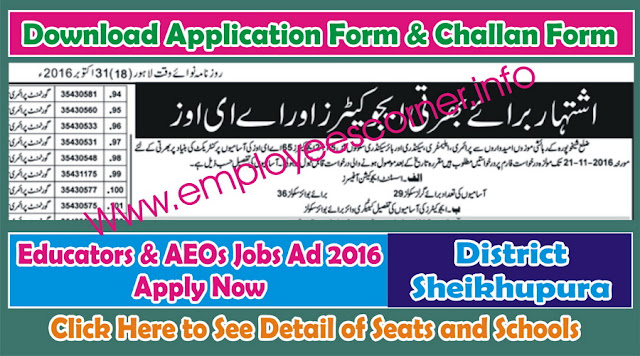 Educators & AEOs Jobs 2016-17 District Sheikhupura