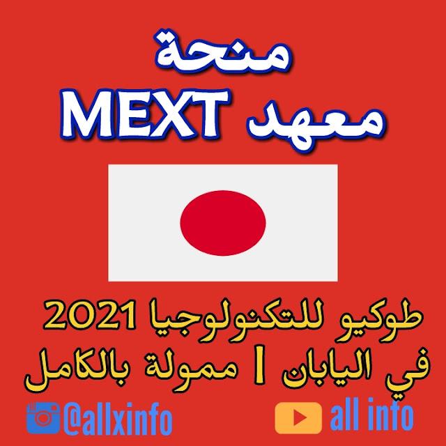 منحة معهد MEXT طوكيو للتكنولوجيا 2021 في اليابان | ممول بالكامل