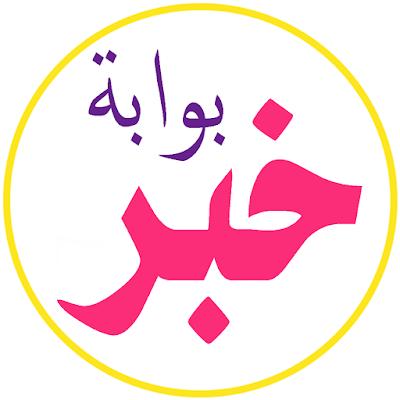 بوابة خبر: أخبار مصر اليوم