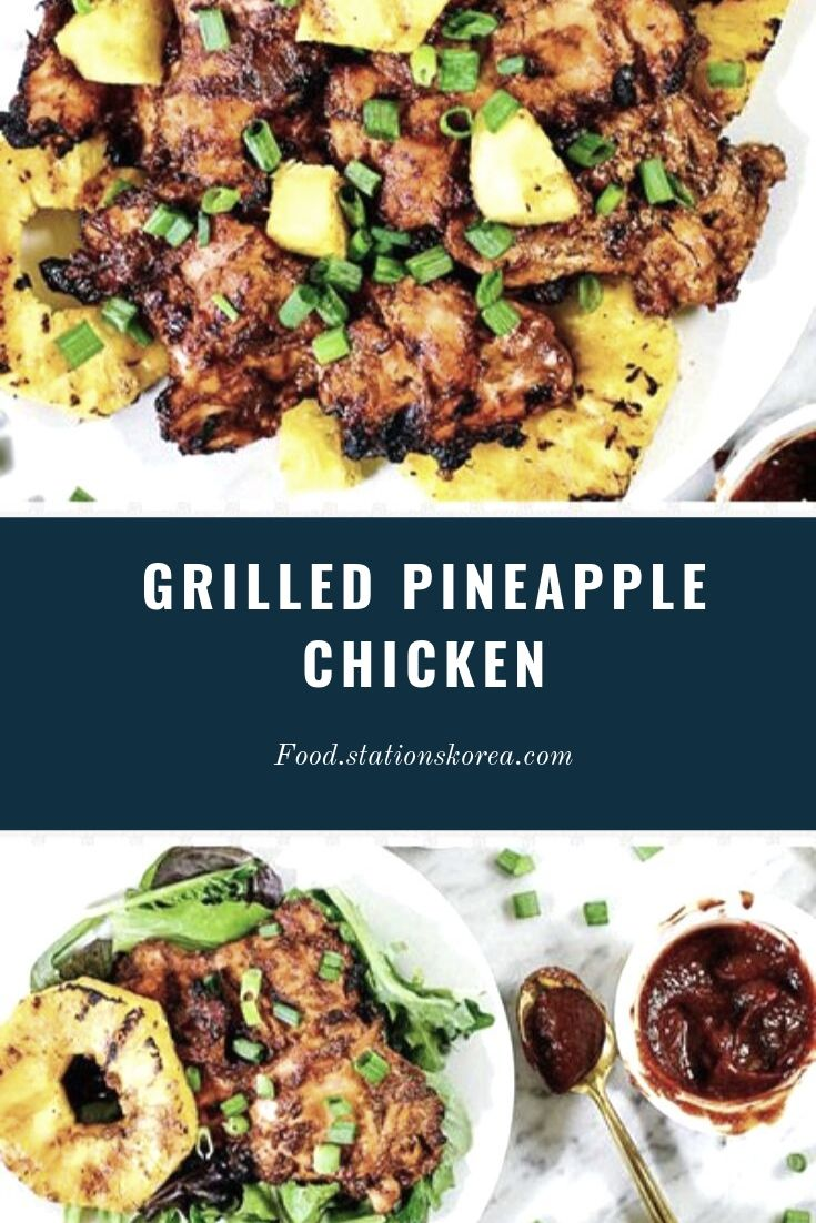 GRILLED PINEAPPLE CHICKEN #healthyrecipeseasy #healthyrecipesdinnercleaneating #healthyrecipesdinner #healthyrecipesforpickyeaters #healthyrecipesvegetarian #HealthyRecipes #HealthyRecipes #recipehealthy #HealthyRecipes #HealthyRecipes&Tips #HealthyRecipesGroup  #food #foodphotography #foodrecipes #foodpackaging #foodtumblr #FoodLovinFamily #TheFoodTasters #FoodStorageOrganizer #FoodEnvy #FoodandFancies #drinks #drinkphotography #drinkrecipes #drinkpackaging #drinkaesthetic #DrinkCraftBeer #Drinkteaandread