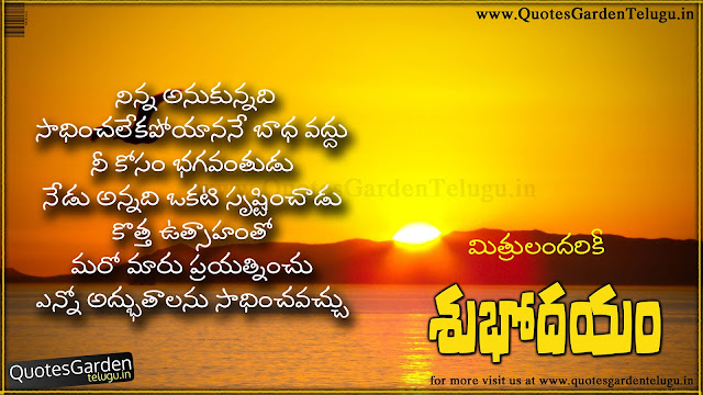 Good morning quotes in telugu - Good morning messages in telugu - Shubhodayam messages in telugu