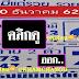 มาแล้ว...เลขเด็ดงวดนี้ 2ตัวตรงๆ หวยซอง มั่นใจมีแต่รวยรวยรวย งวดวันที่ 30/12/62