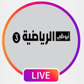 قناة أبوظبي الرياضية الثالثة AD Sports 3 بث مباشر