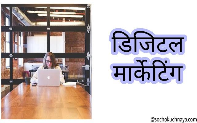 डिजिटल मार्केटिंग क्या होती है और कैसे करें? | What is Digital Marketing in Hindi (2020)