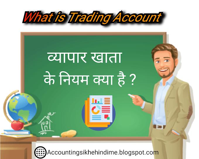 व्यापार खाता (Trading Account) के नियम क्या है।