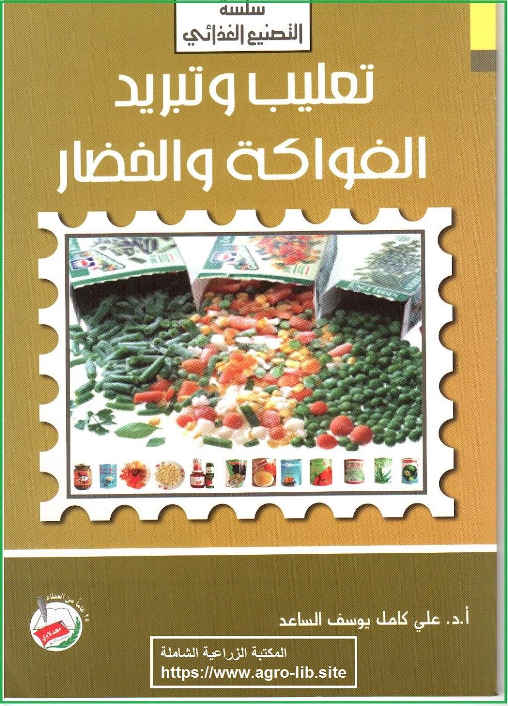 كتاب : الدليل الكامل في تعليب و تبريد الفواكه و الخضار
