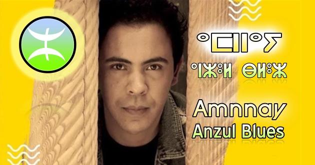 """الفنان عبد الهادي إدريسي """"أَمْنَايْ"""" Amnnay"""